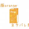 映画orangeを見に行ってきたよ! ネタバレ感想