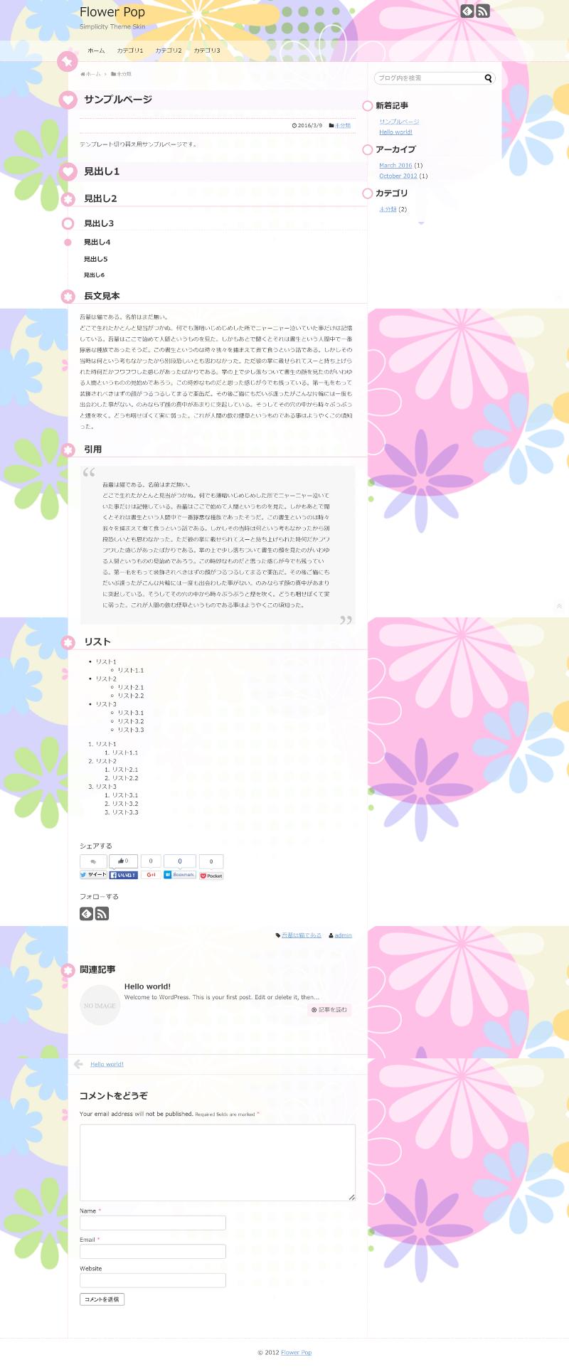 flower-pop_contents