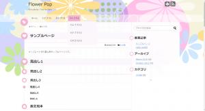 flower-pop_menu