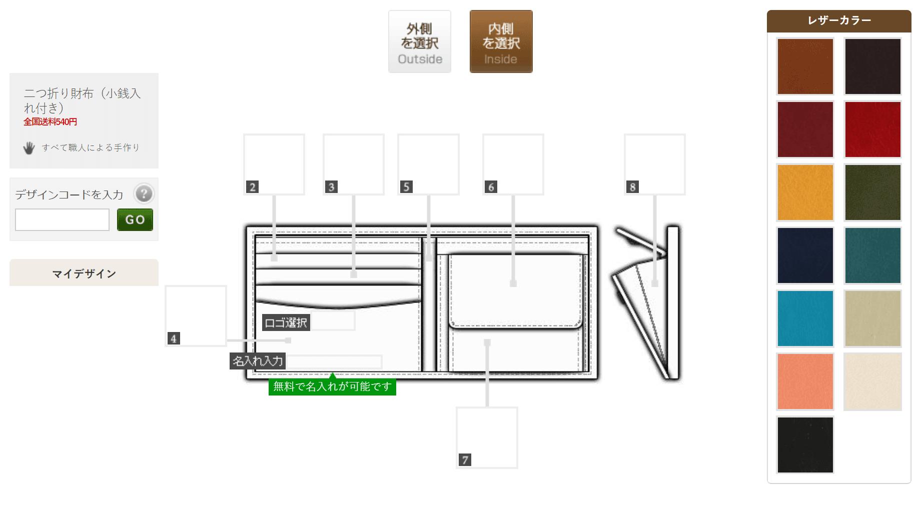 JOGGO二つ折り財布 デザイン画面