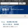 国税に関するご相談について|国税庁