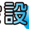 DIY:自分で取り換え→蛇口(水道):キッチン用(ワンホール混合水栓)|住設ドットコム