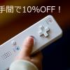 Wii U / 3DS でダウンロードソフトを購入する場合はAmazonがお得!