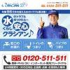 【公式】クラシアン | 水のトラブル駆けつけサービス